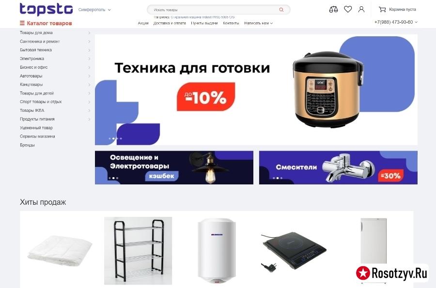 Топ Стоп Интернет Магазин Симферополь Каталог Товаров